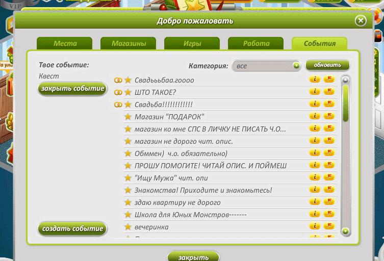 читы для игры аватария без вирусов